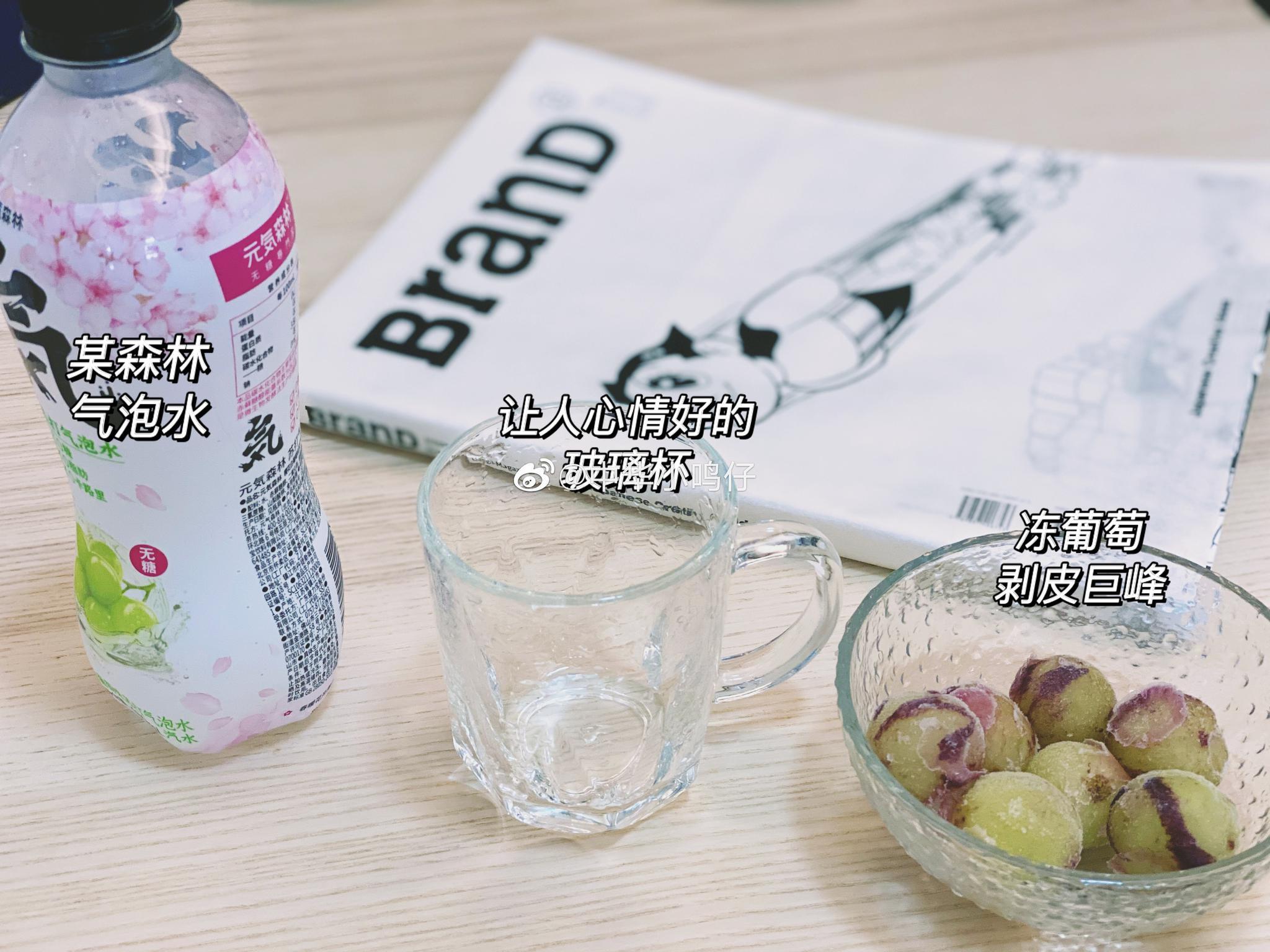 <b>快三彩票官网:明仔自制泡泡连续冰冻葡萄饮料获得!我发现了!</b>