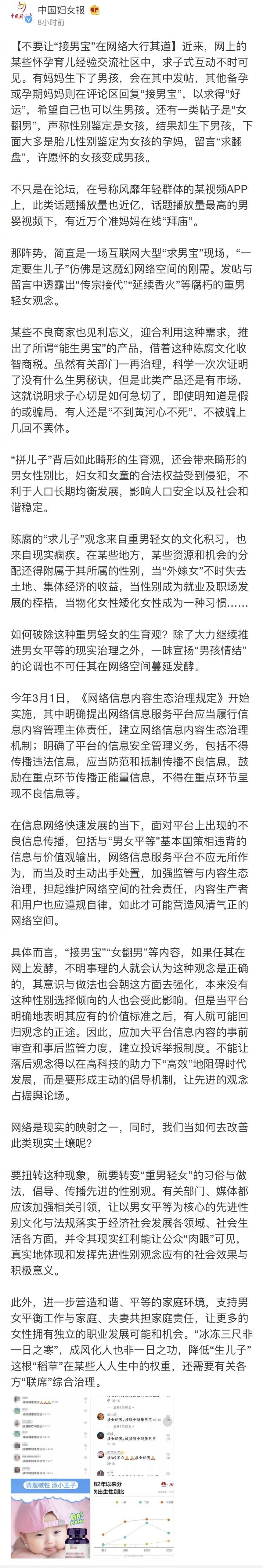 """中国妇女报:不要让""""接男宝""""在网络大行其道"""