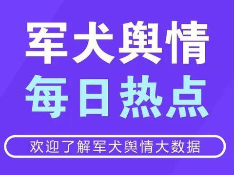 军犬舆情每日热点:贵州公交坠湖司机蓄意报复社会