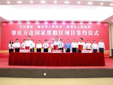 肇庆与万达集团举行项目签约仪式:全力争创国家度假区 打造国际著名度假休闲目的地和体育赛事名城