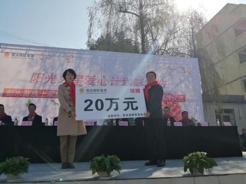 """第37所""""阳光之星博爱小学""""落户重庆彭水"""