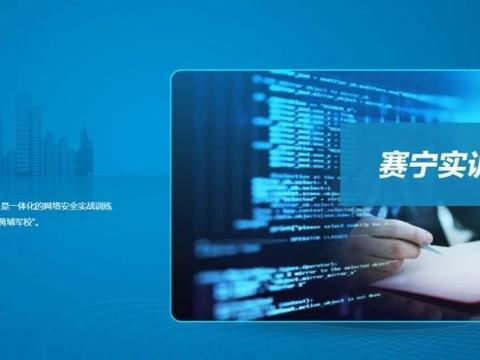 聚焦网络空间攻防作战 赛宁网安完成1.35亿元B轮融资