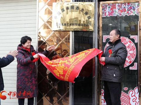 中国国画院西北画院定西书画艺术创作培训中心揭牌成立