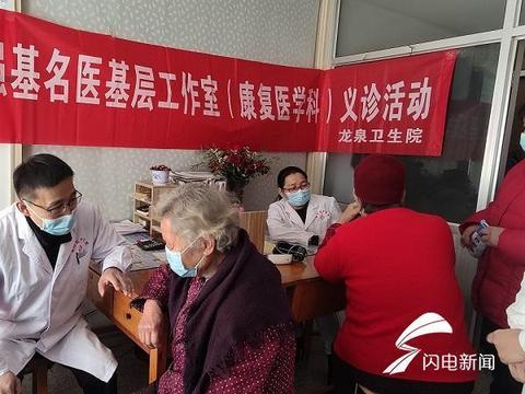 淄博市淄川区龙泉卫生院:名医下社区,健康送到家