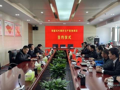 义安区12个项目集中签约