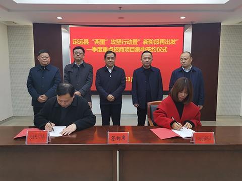滁州定远县新签约9个项目总投资31.6亿元
