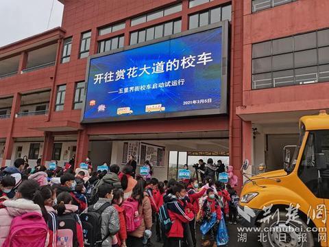 江夏区五里界街全面开通中小学幼儿园校车