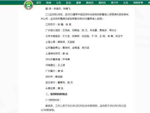 国足公布最新一期集训名单 四名归化球员入围 谭龙入选