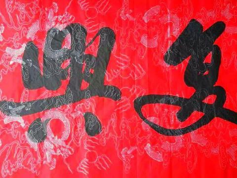 中华优秀传统文化与民族向上的精神力量随谈