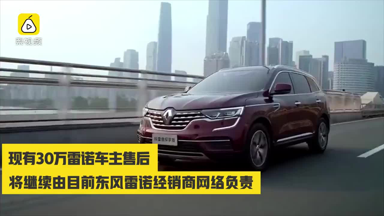 汽车资讯 官宣:雷诺集团宣布撤出中国家用车市场