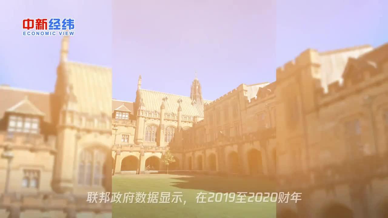 澳大利亚中国留学生签证申请减少20%