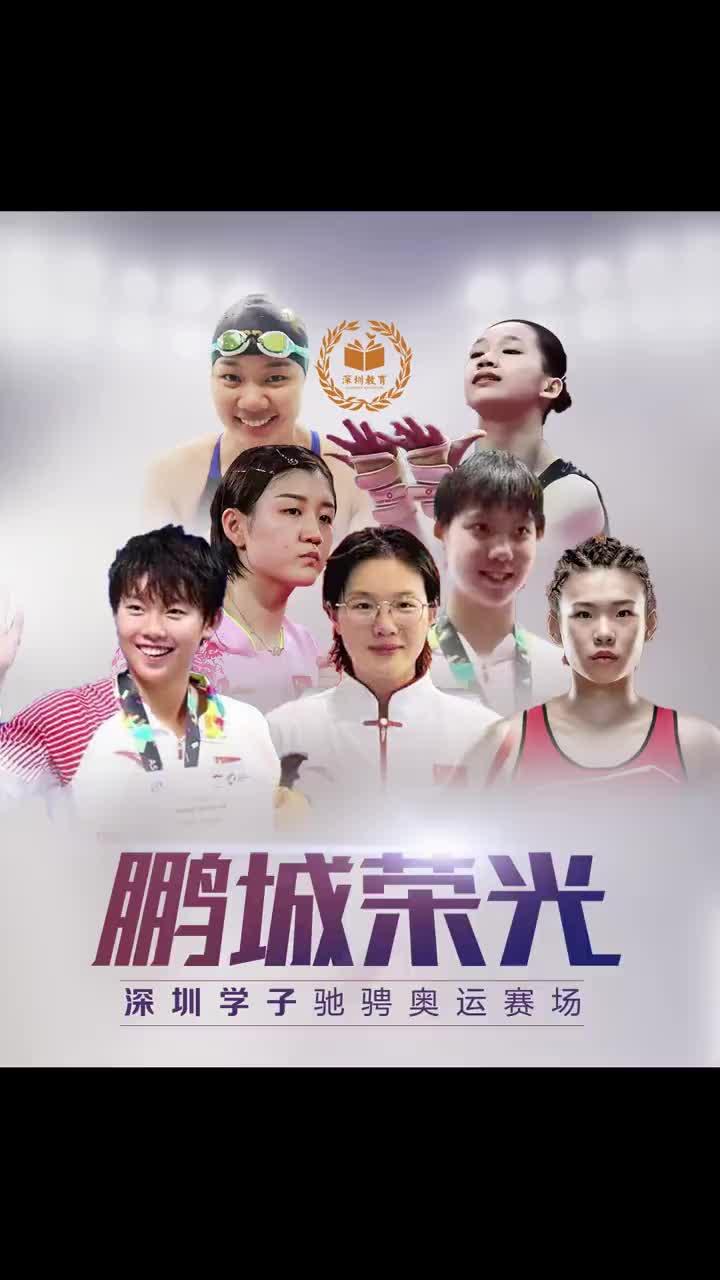 鹏城荣光!深圳学子驰骋奥运赛场