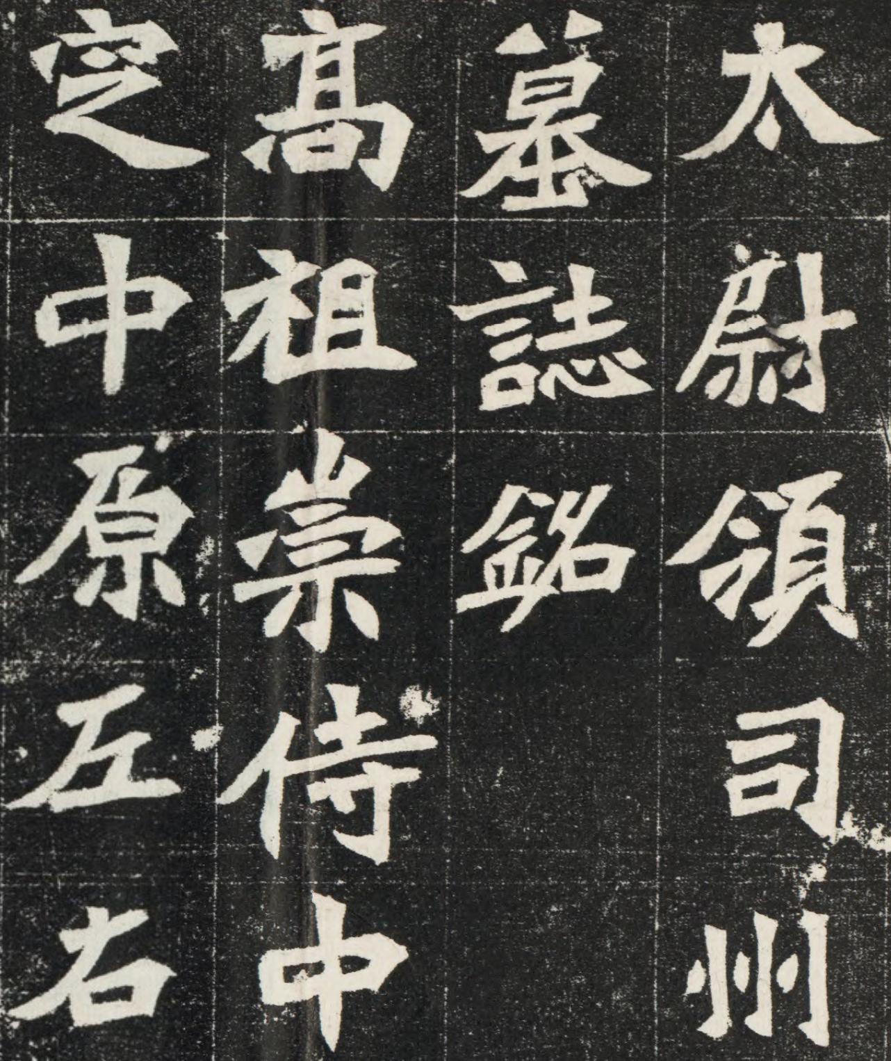 魏|穆亮墓志