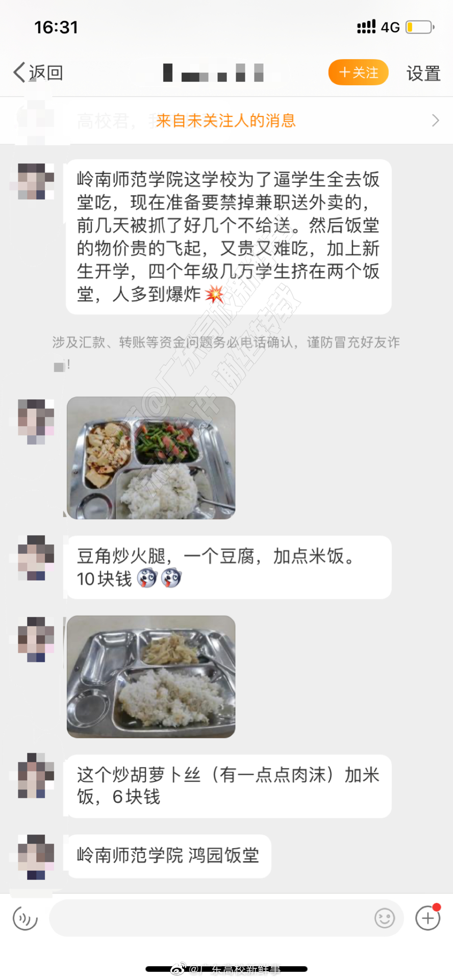 岭南师范学院食堂饭菜价格,你觉得贵不贵?