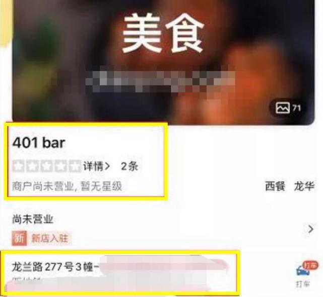 钱小佳401酒吧即将开业,菜单被曝光,一份香蕉要10万被喷是黑店