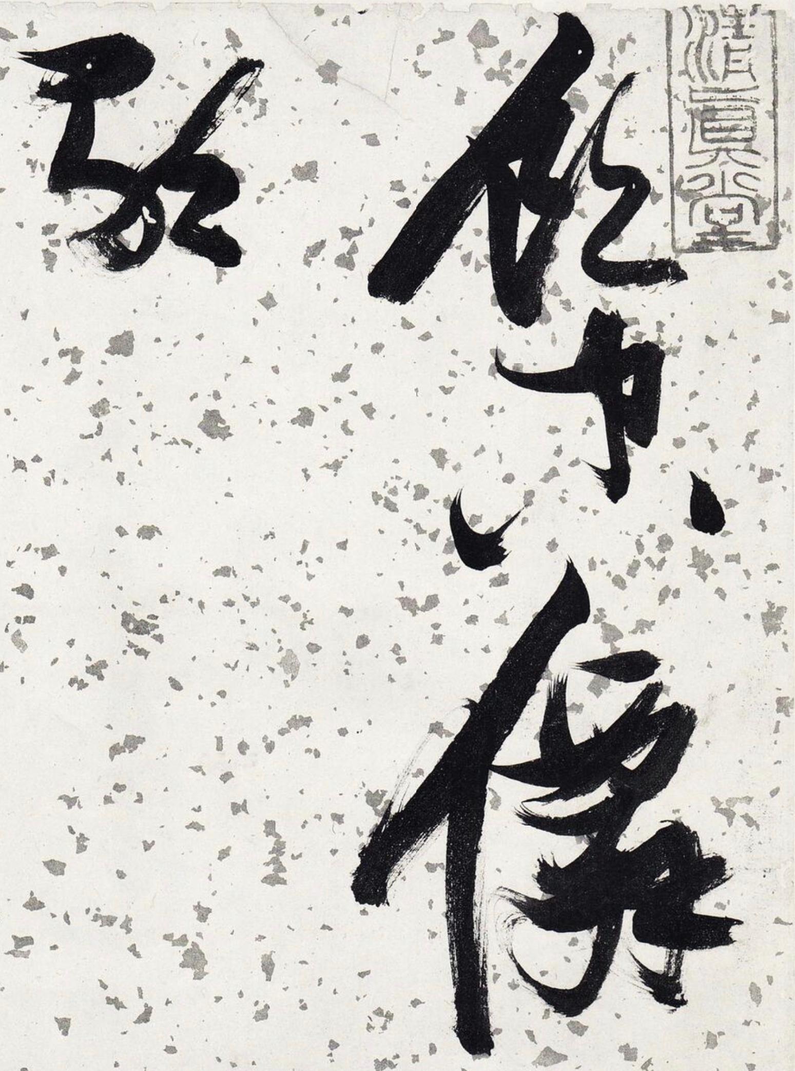张瑞图|杜甫饮中八仙歌卷