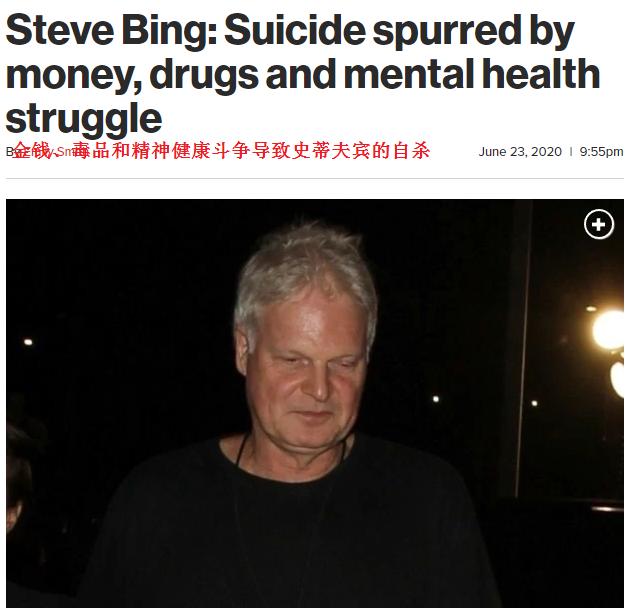 美国知名制片人、亿万富翁坠楼死亡,尸检结果公布