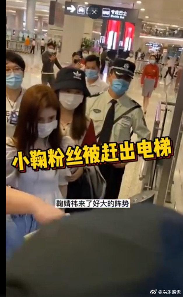 被爆机场耍大牌?有粉丝澄清表示是保安在维持秩序