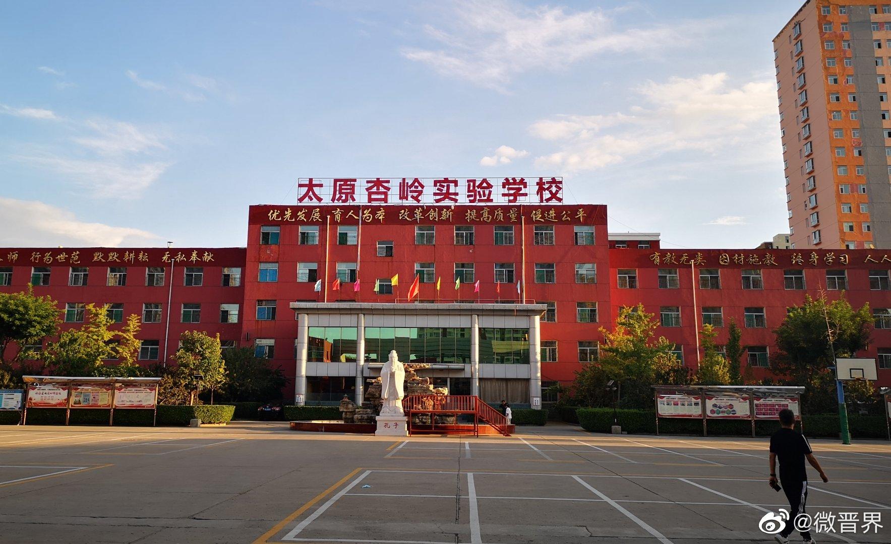 太原杏岭实验学校高三毕业班超过一个月没在学校生活