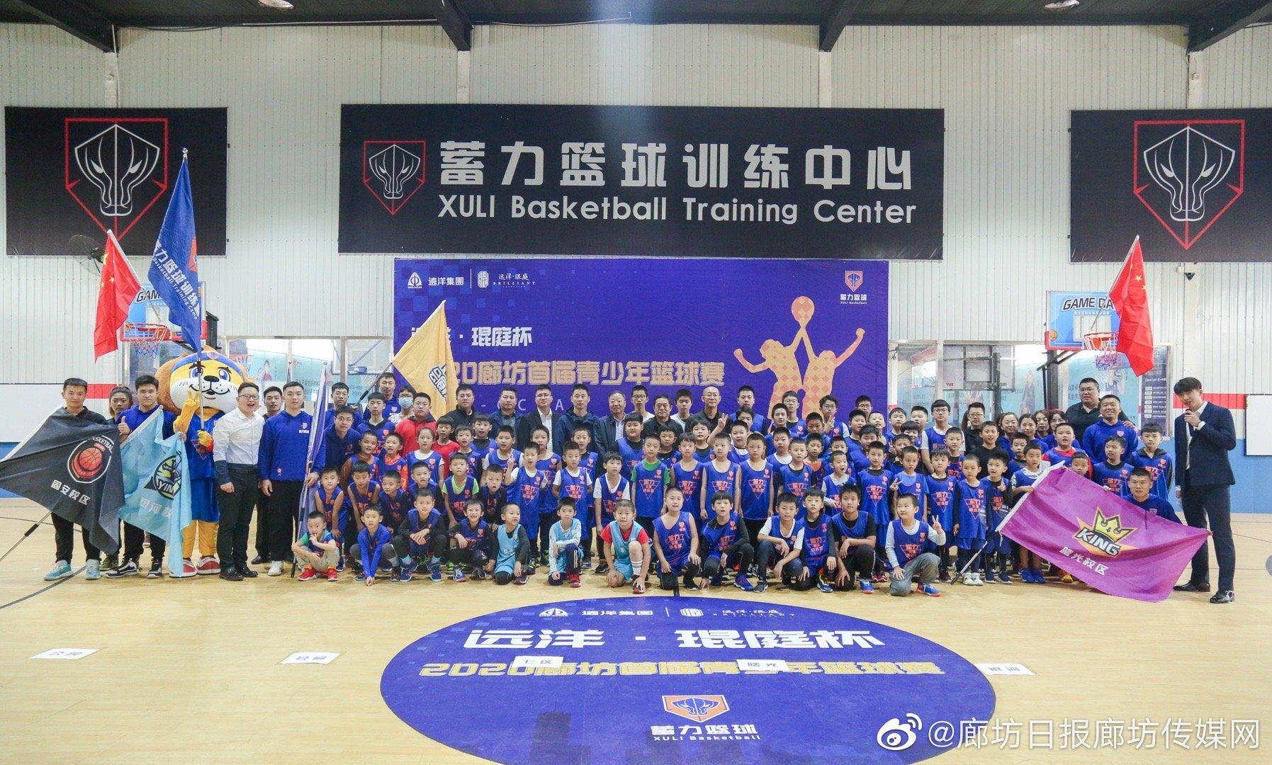 远洋·琨庭杯2020廊坊市青少年篮球赛开幕