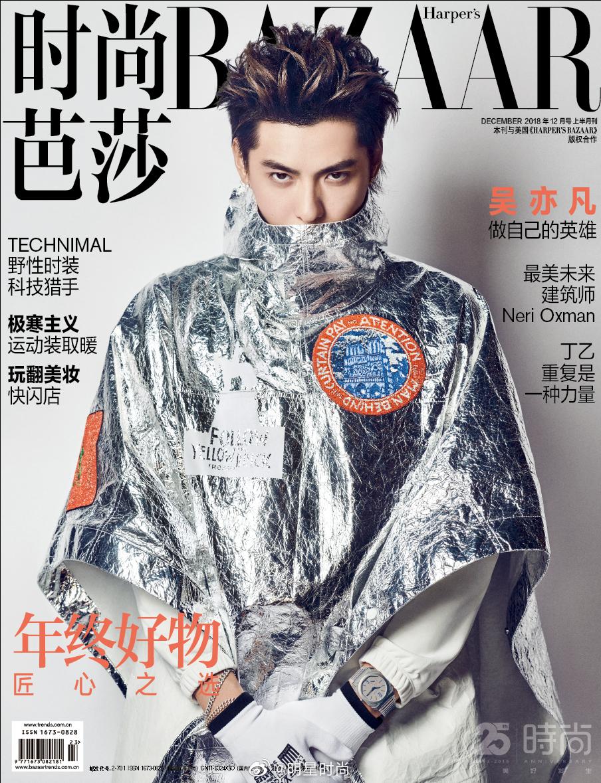 吴亦凡✖️《时尚芭莎》2018年12月刊,每一张都是高清大片