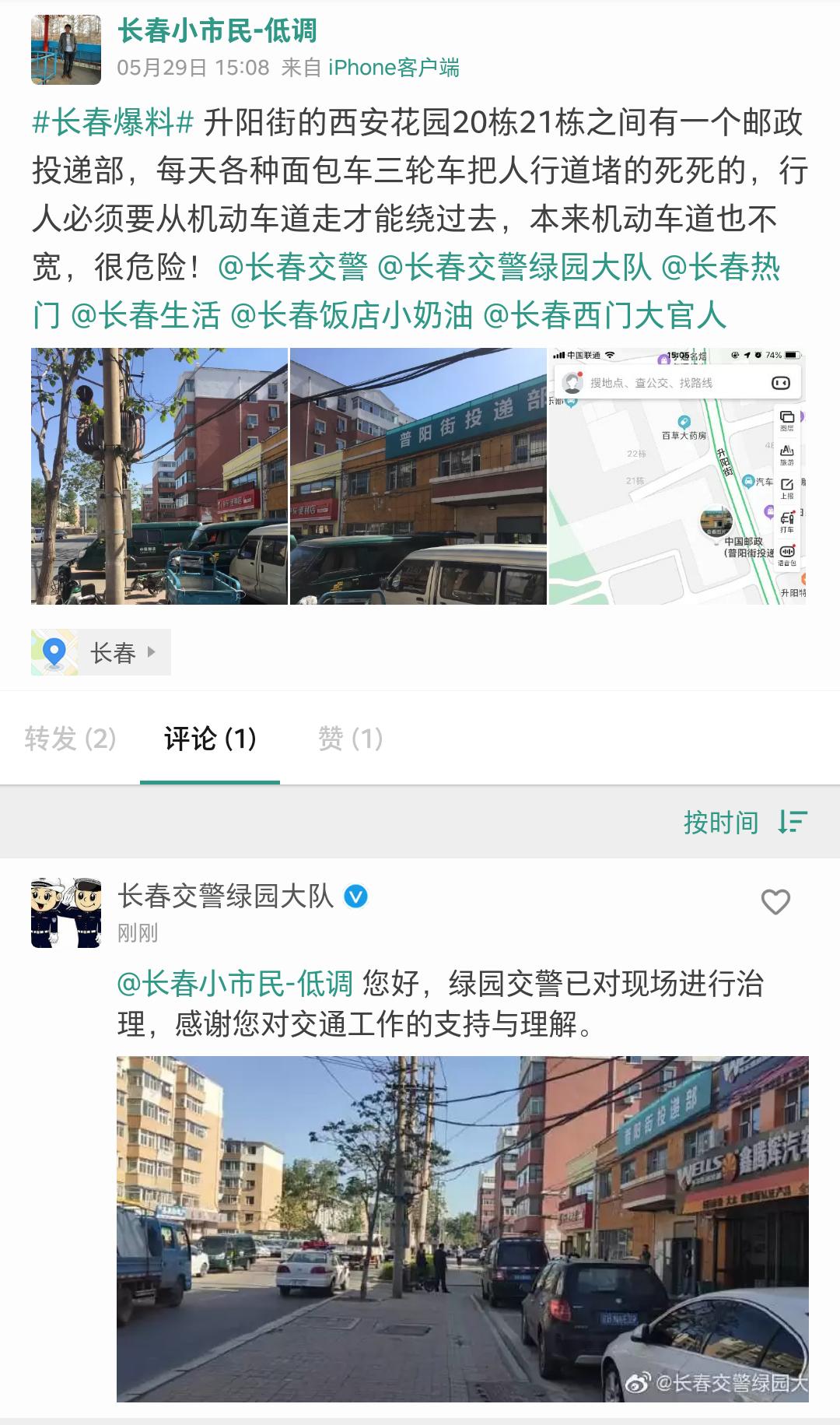 升阳街的西安花园20栋21栋邮政占道后续