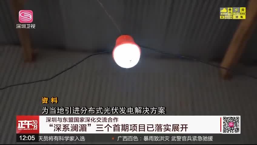 """深圳与东盟国家深化交流合作 """"深系澜湄""""三个首期项目已落实展开"""