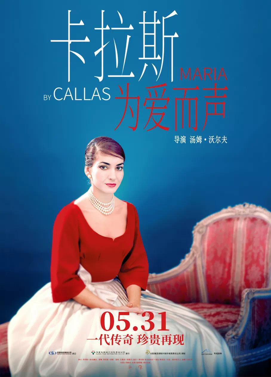 她的《茶花女》让高天鹤飙泪不止丨百部纪录片推荐计划 Vol.24