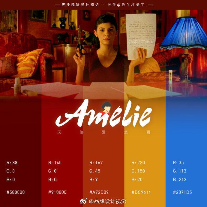 电影《天使爱美丽 》中经典的法式复古配色