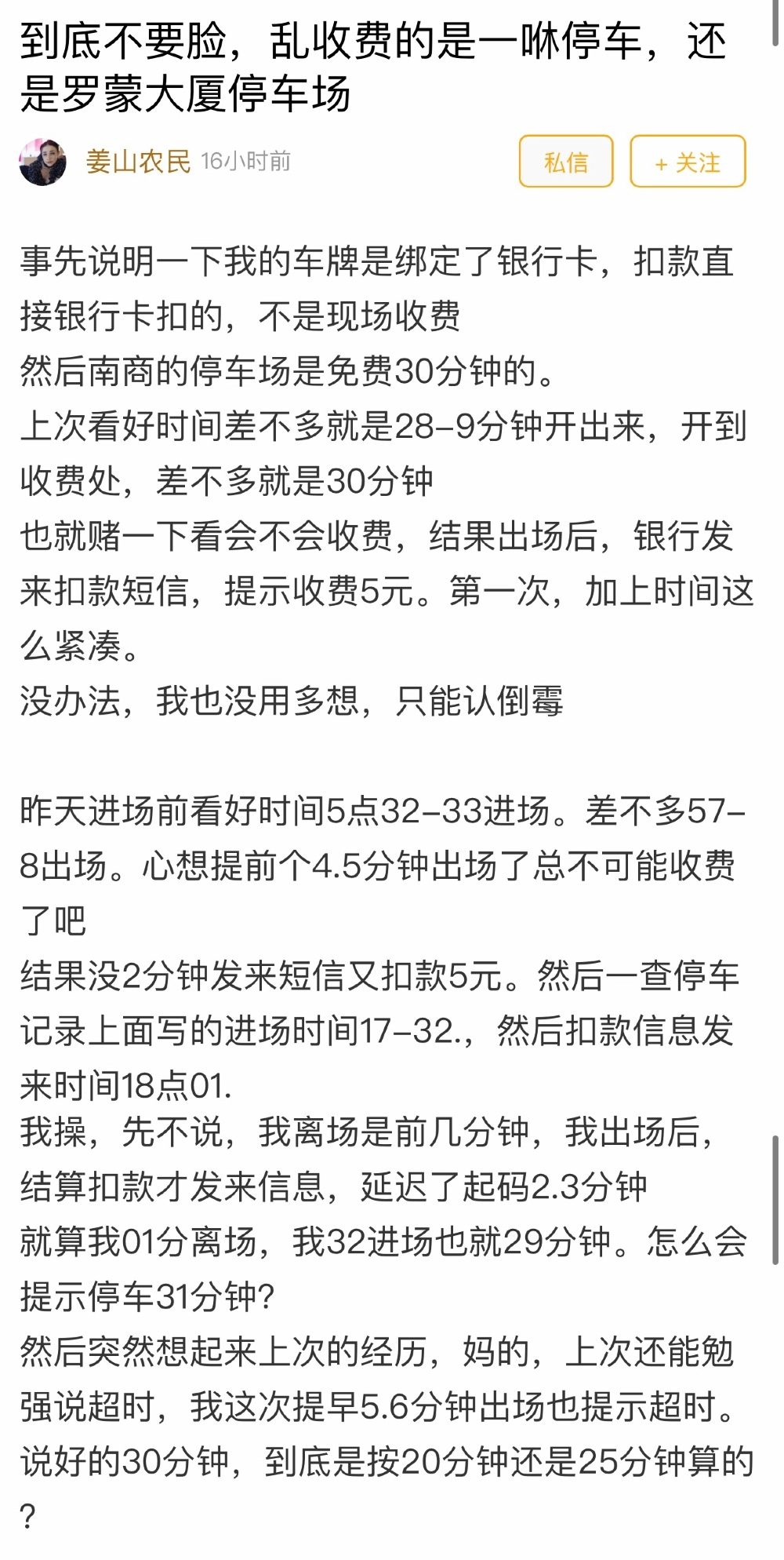 """东论网友""""姜山农民""""发帖:事先说明一下我的车牌是绑定了银行卡"""