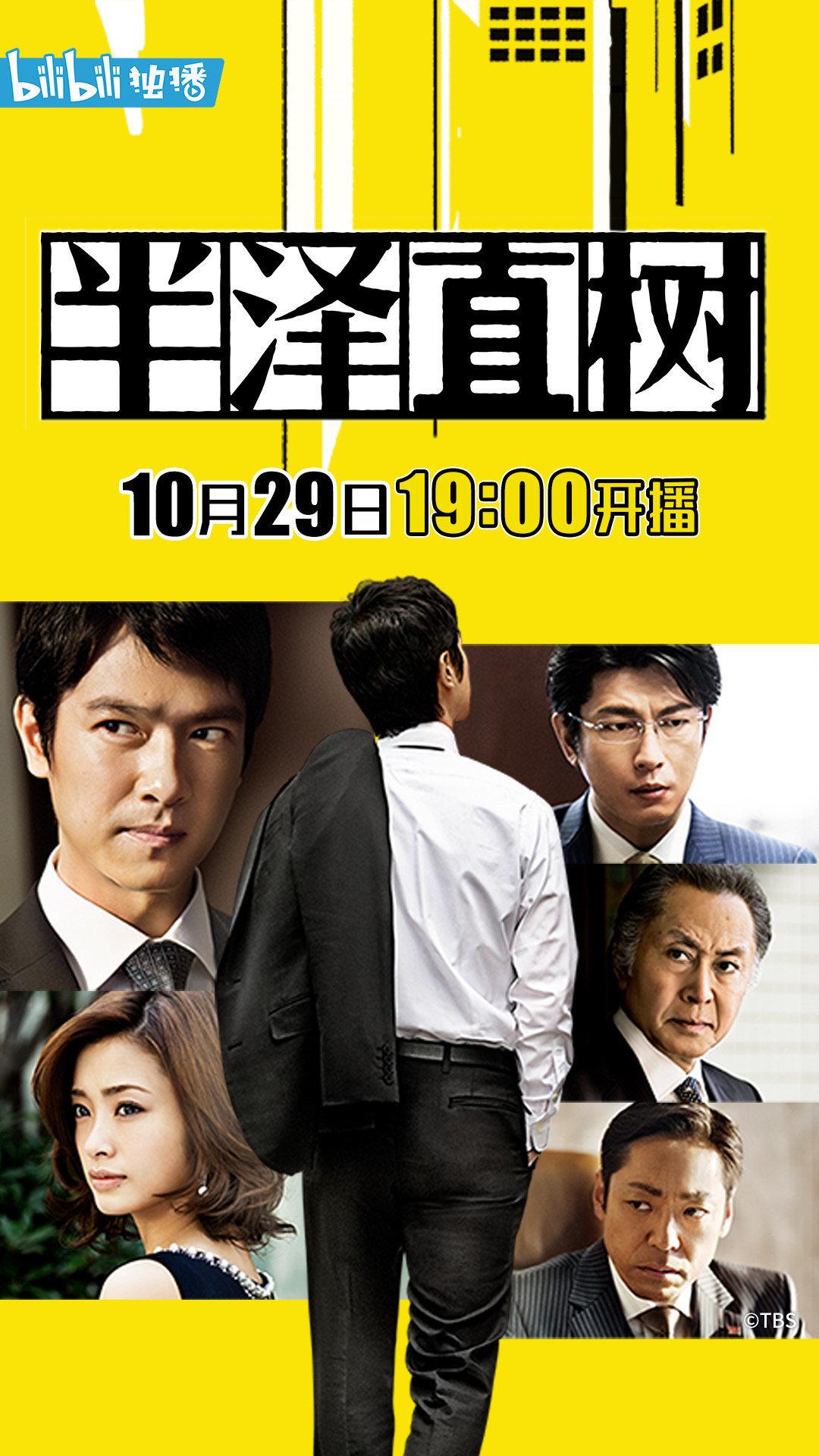 高分日剧《半泽直树》国内上了!10月29日开播,可不就是明天嘛