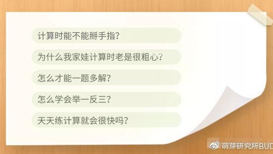 数学思维启蒙的坑太多!来听北京上海鸡娃圈大神怎么说!