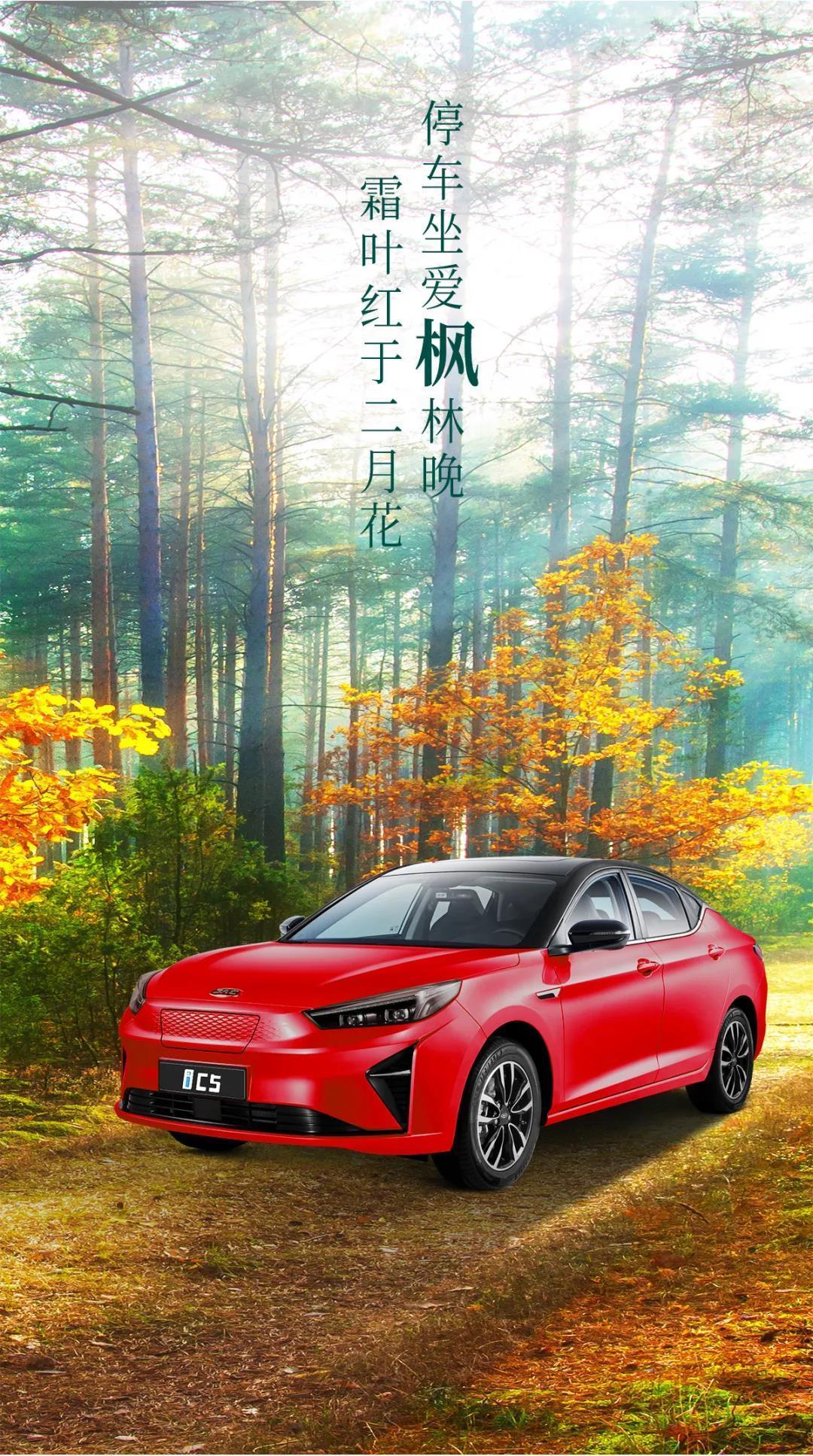 有喜欢江淮汽车的朋友吗?                 秋天版手机壁纸送上!