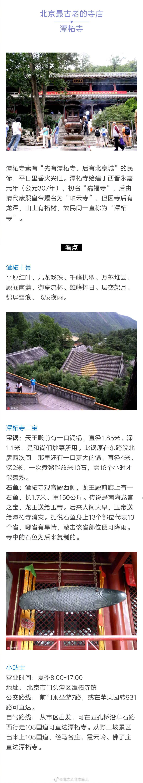 """北京求姻缘去哪里?""""男雍和,女红螺""""。指男子去雍和宫祈愿最灵"""