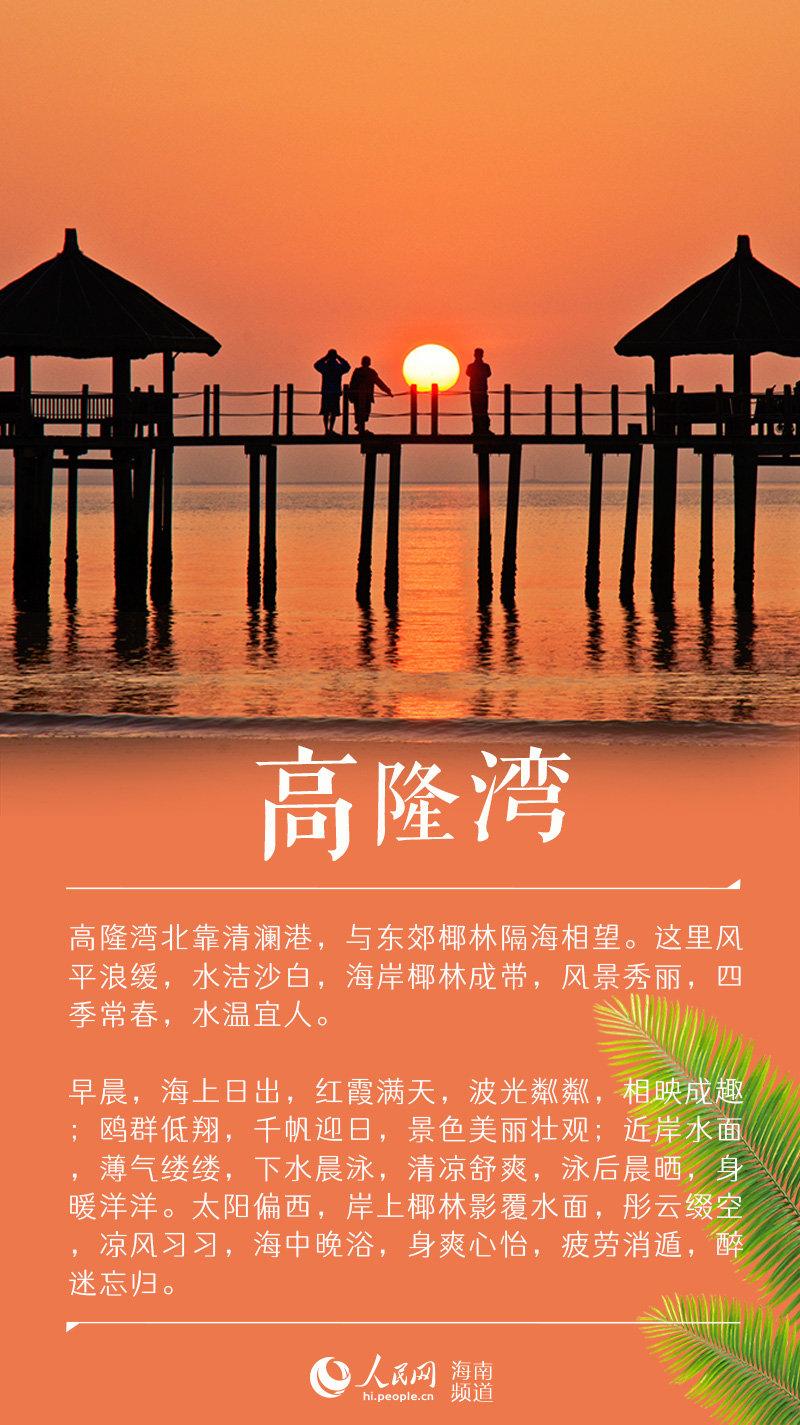 迎风沐阳赏美景,是时候来文昌邂逅一场清凉之旅了