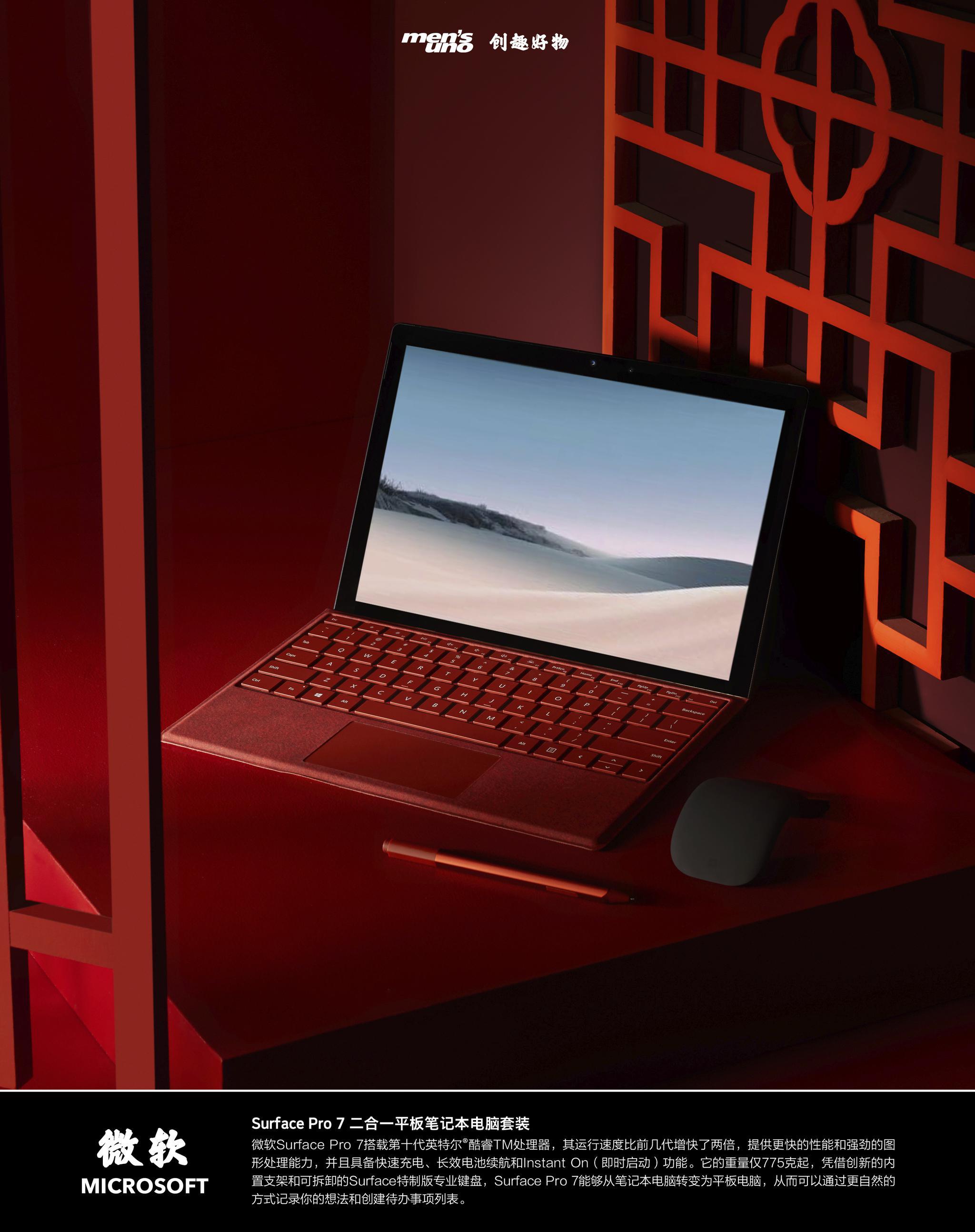 微软Surface Pro 7搭载第十代英特尔®酷睿TM处理器,其运行速度比前几
