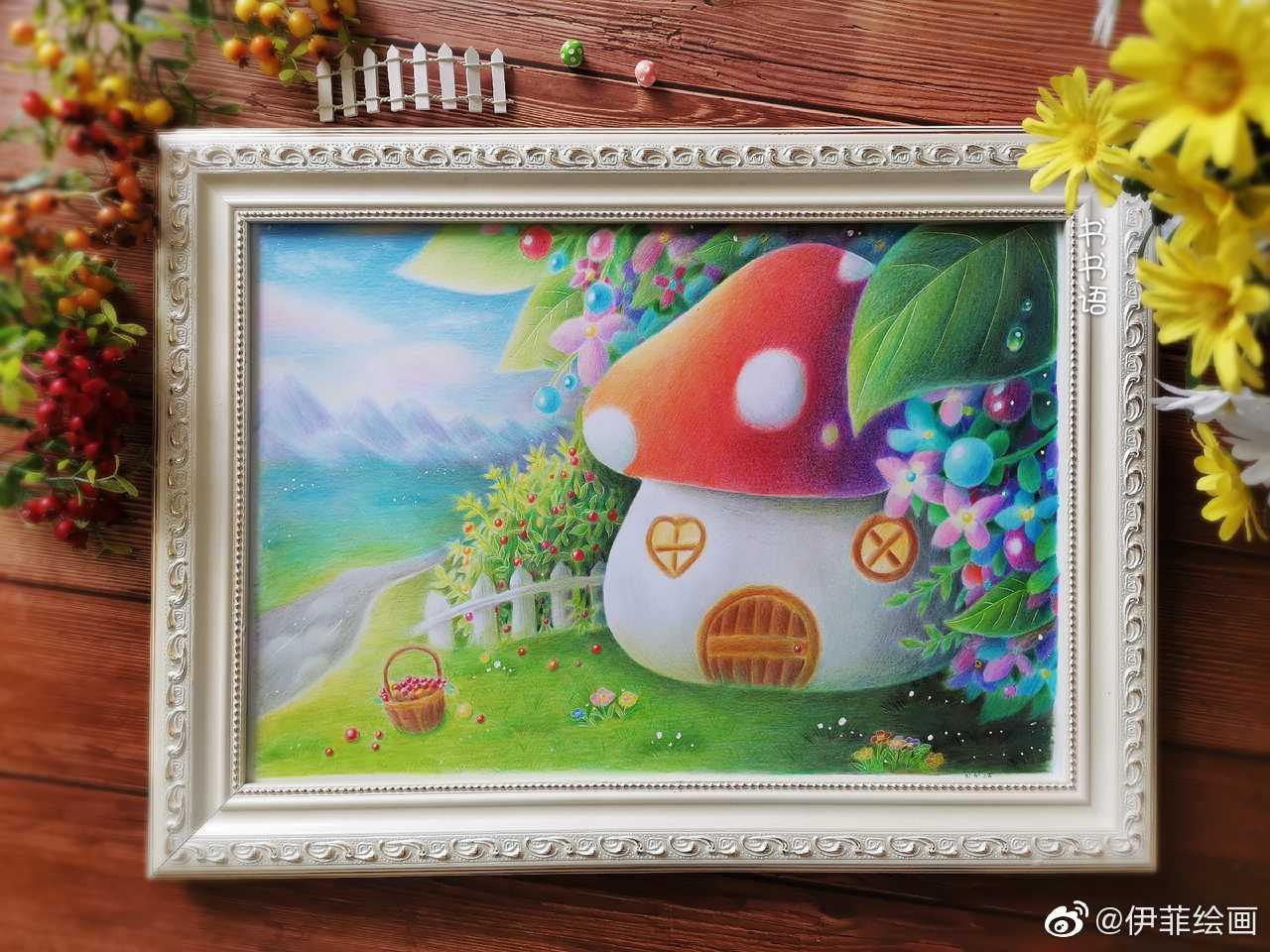 彩铅画手绘作品欣赏书书语原创彩铅绘之《蘑菇小屋》。投稿