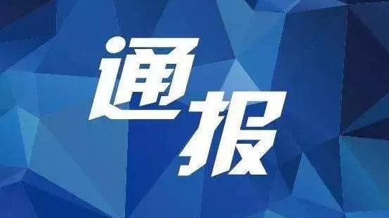 扩散!内蒙古一黄金矿业公司董事长被抓!现征集违法犯罪线索!