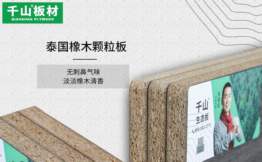 橡胶木颗粒板,让年轻人的装修方案更加多样