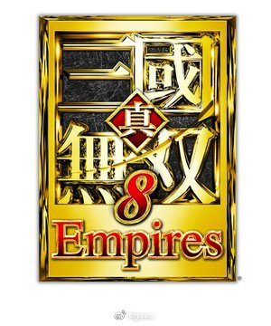 PS5/PS4/XBSX/Switch/PC《 真三国无双8 Empires》发售决定!