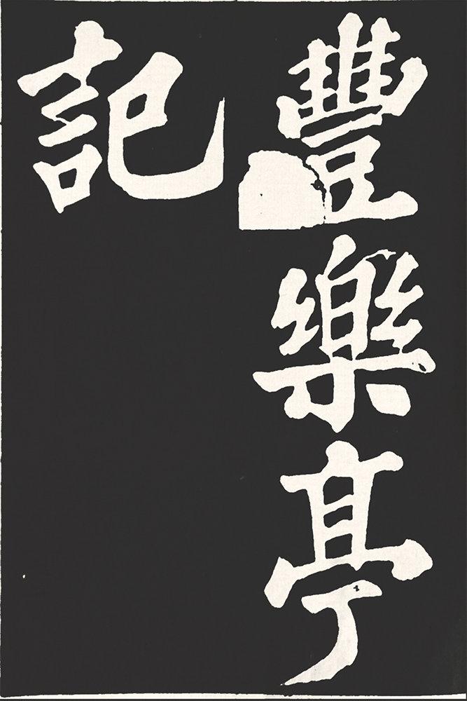 苏轼大楷书法欣赏《丰乐亭记》01原石刻于北宋元祐六年(公元1091年