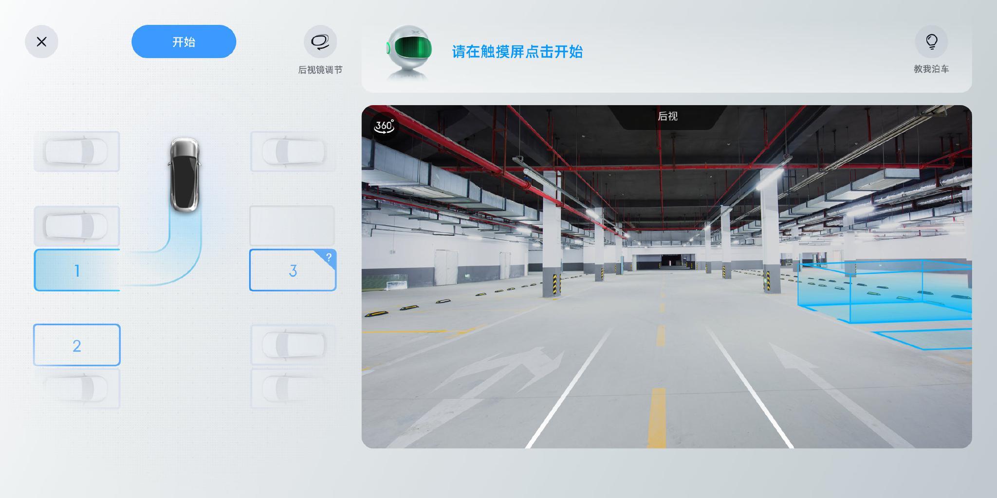 开放自动驾驶辅助!小鹏P7开始推送Xmart OS 2.1.0版本