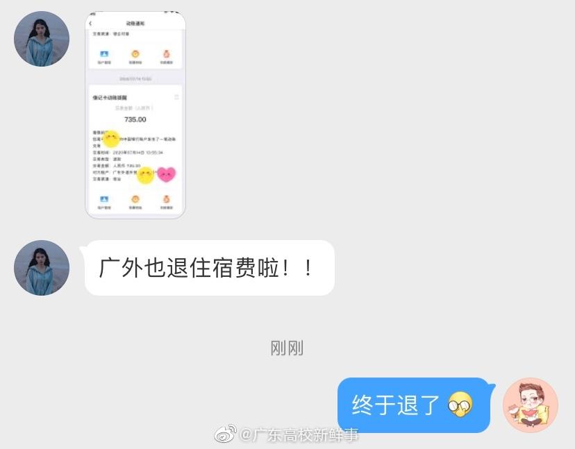 广东外语外贸大学、广州航海学院退出决赛圈