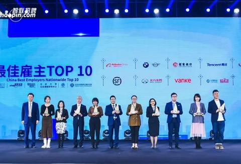 2020中国年度最佳雇主TOP10,中国移动列其一!