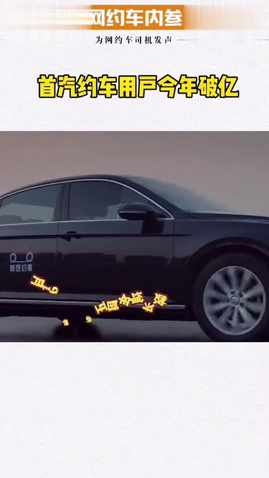 首汽约车用户今年破亿