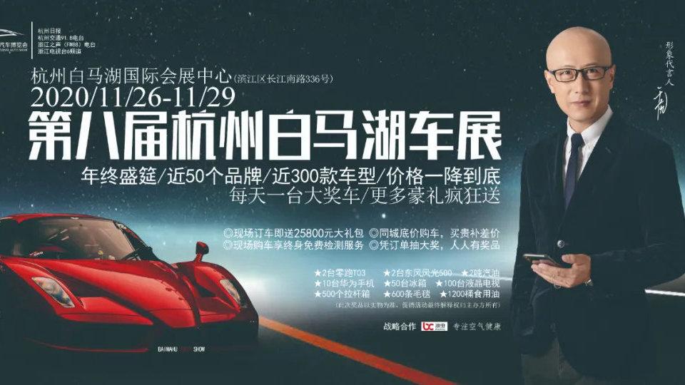 虎哥代言的白马湖车展,杭城年末钜惠!每天送出1辆车!活动倒计时…