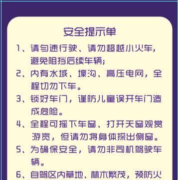北京野生动物园小女孩坐车顶游园,园方:正在调查处理中