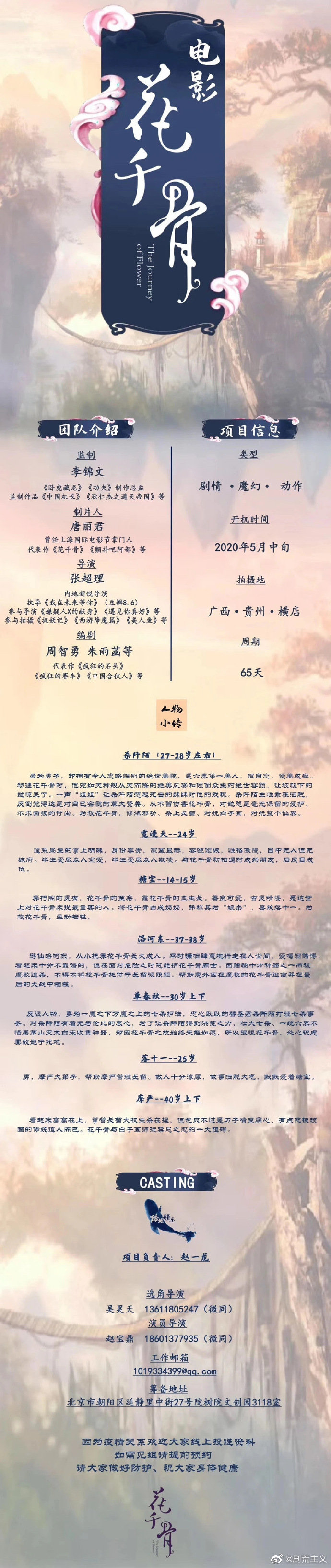 电影版《花千骨》最终主演:陈都灵 赖美云 张紫宁 李程彬