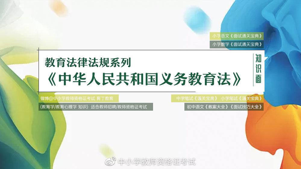 【教育法律法规系列】中华人民共和国义务教育法