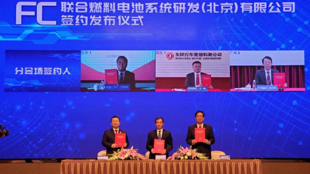 【资讯】六家公司联合成立商用车燃料电池系统研发公司